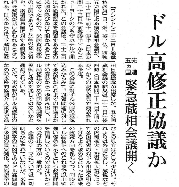 「プラザ合意」を伝える朝日新聞(1985年9月23日付) 1986(昭... トヨタ企業サイト 