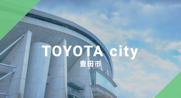 TOYOTA city 豊田市