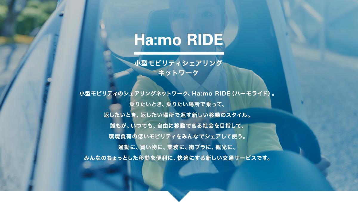 Ha:mo RIDE EVシェアリングサービス