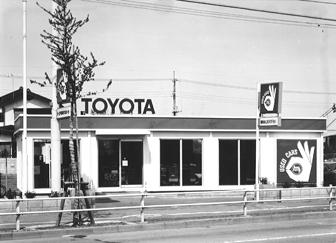 トヨタ企業サイト|トヨタ自動車75年史|住宅事業|トヨタホーム