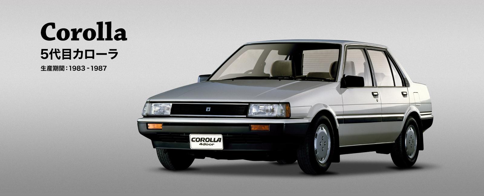 トヨタ 名車ギャラリー 5代目カローラ