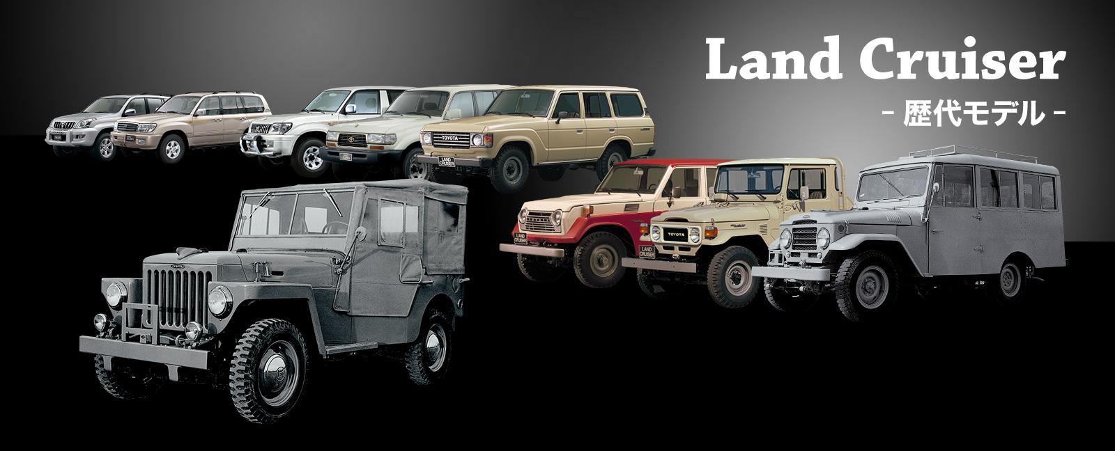 トヨタ | 名車ギャラリー | ランドクルーザー | 歴代モデル
