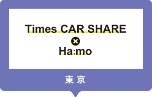 東京(Times Car PLUS × Ha:mo)